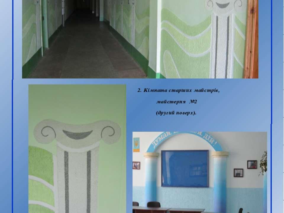 2. Кімната старших майстрів, майстерня №2 (другий поверх).