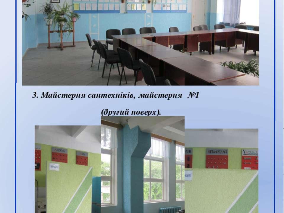 3. Майстерня сантехніків, майстерня №1 (другий поверх).
