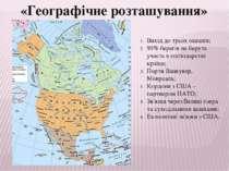 Вихід до трьох океанів; 90% берегів не беруть участь в господарстві країни; П...