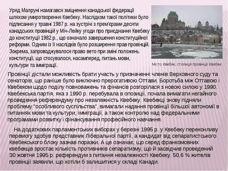 Провінції дістали можливість брати участь у призначенні членів Верховного суд...