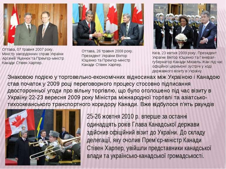 Оттава, 07 травня 2007 року. Міністр закордонних справ України Арсеній Яценюк...