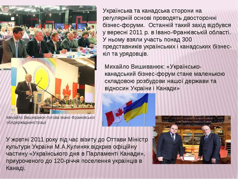 Українська та канадська сторони на регулярній основі проводять двосторонні бі...