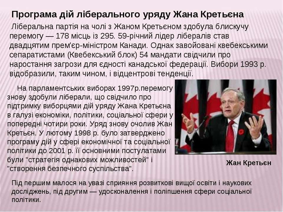 Програма дій ліберального уряду Жана Кретьєна Ліберальна партія на чолі з Жан...