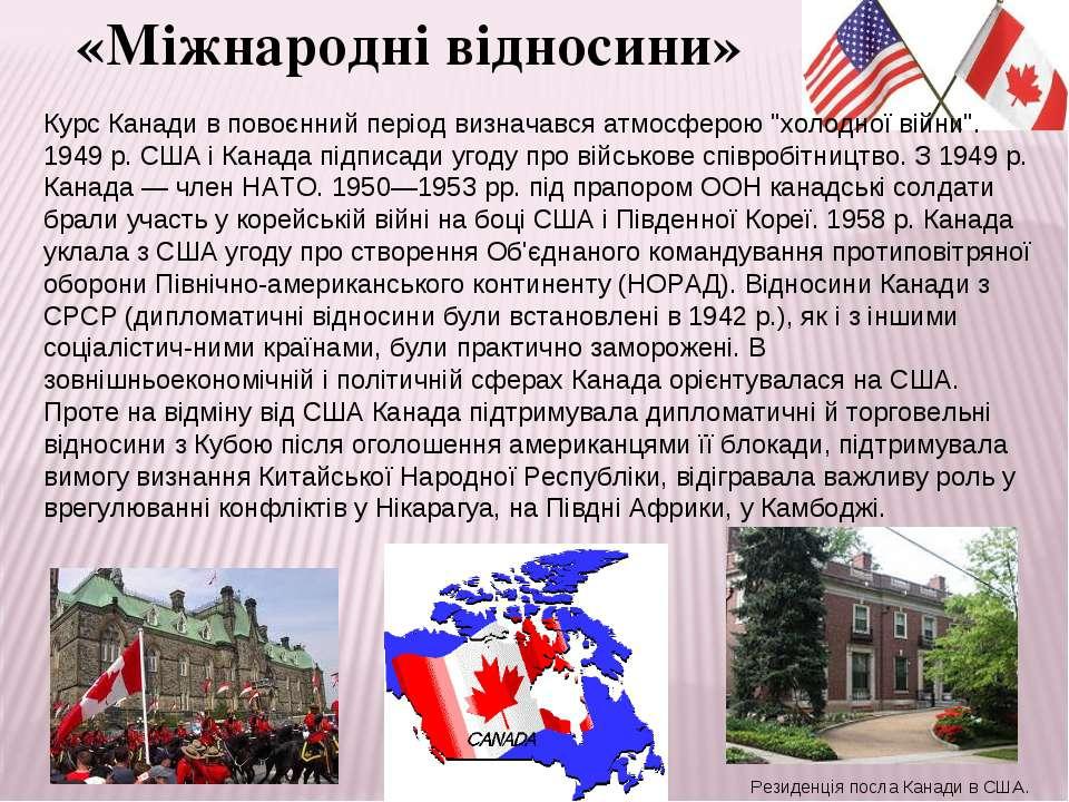 «Міжнародні відносини» Резиденція посла Канади в США. Курс Канади в повоєнний...