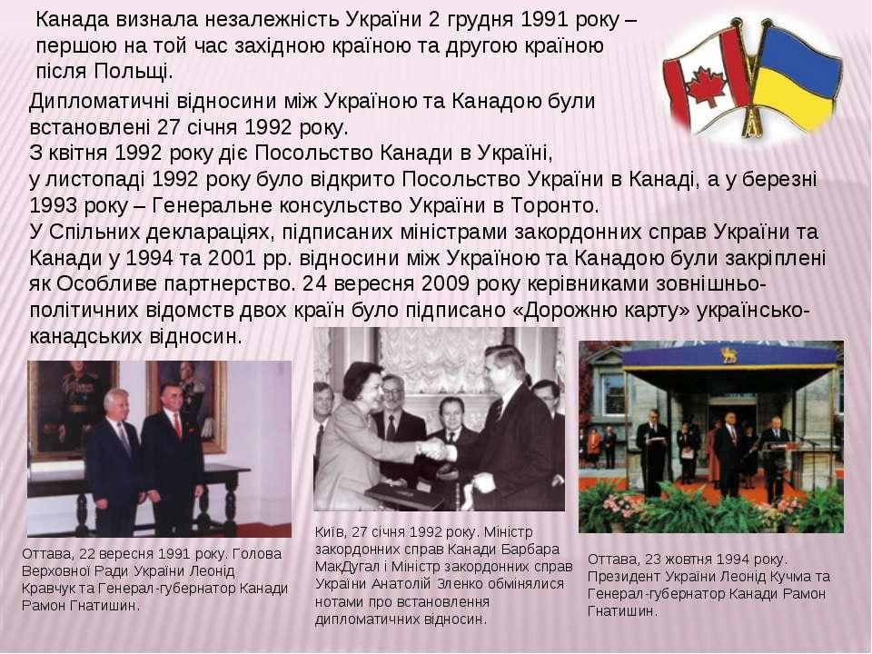 Канада визнала незалежність України 2 грудня 1991 року – першою на той час за...