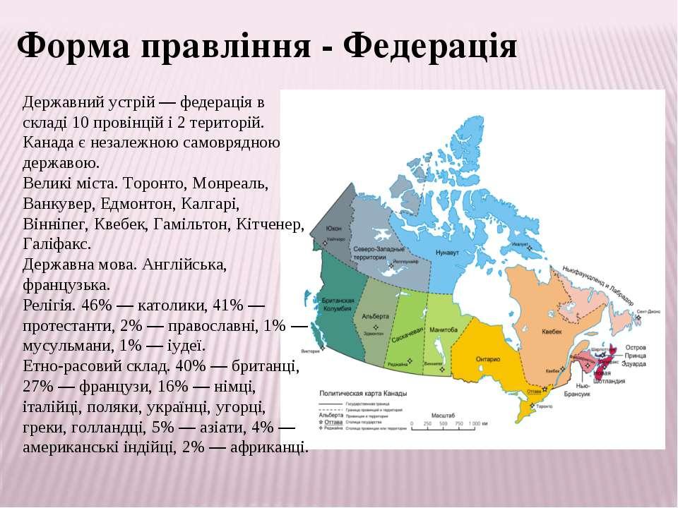Державний устрій — федерація в складі 10 провінцій і 2 територій. Канада є не...