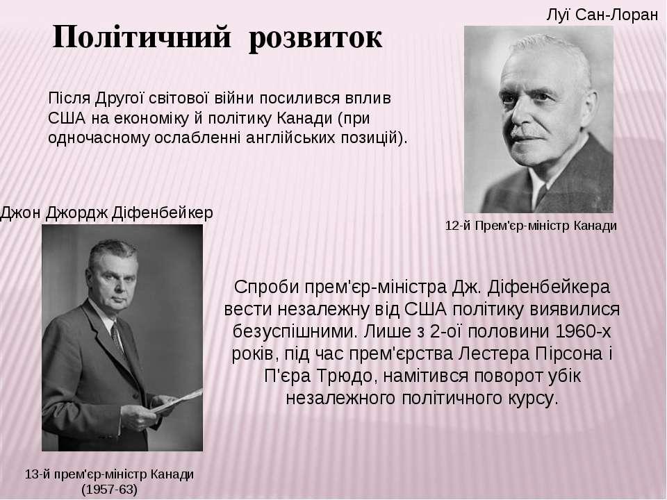 Спроби прем'єр-міністра Дж. Діфенбейкера вести незалежну від США політику вия...