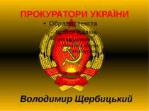 ПРОКУРАТОРИ УКРАЇНИ Володимир Щербицький