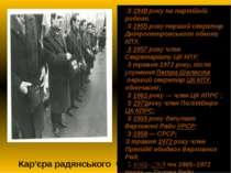 З1948року на партійній роботі. З1955року перший секретар Дніпропетровсько...