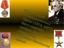 ДвічіГерой Соціалістичної Праці(1974,1977), двічі кавалерордена Жовтневої...
