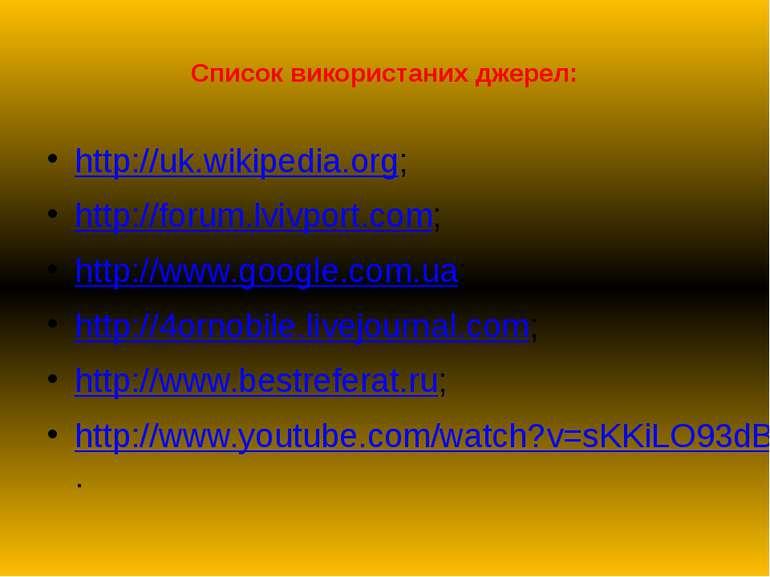 Список використаних джерел: http://uk.wikipedia.org; http://forum.lvivport.co...