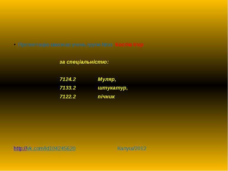 Презентацію виконав учень групи №зз Костів Ігор за спеціальністю: 7124.2 Муля...