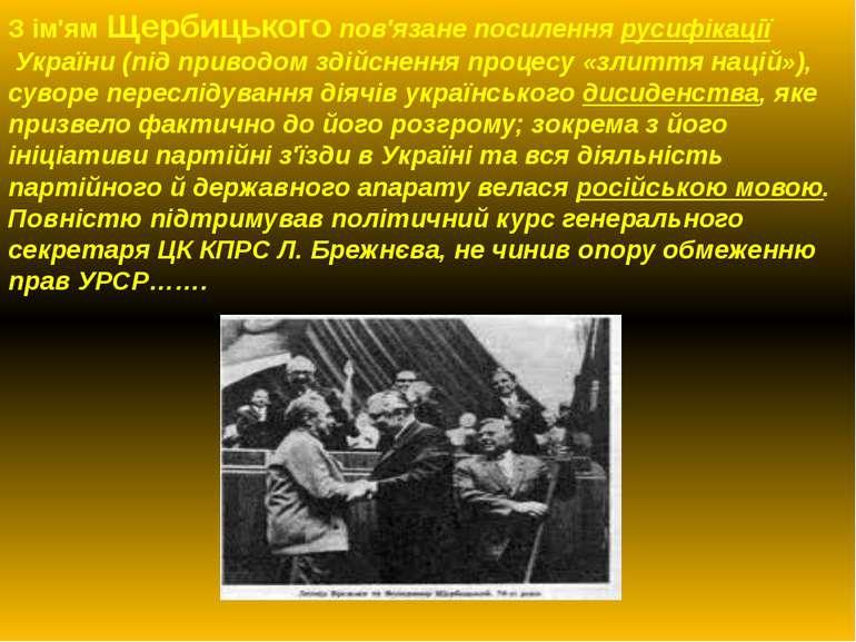 З ім'ям Щербицького пов'язане посиленнярусифікаціїУкраїни (під приводом зді...