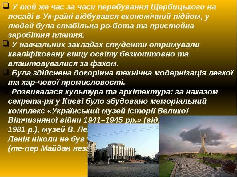 У той же час за часи перебування Щербицького на посаді в Ук-раїні відбувався ...
