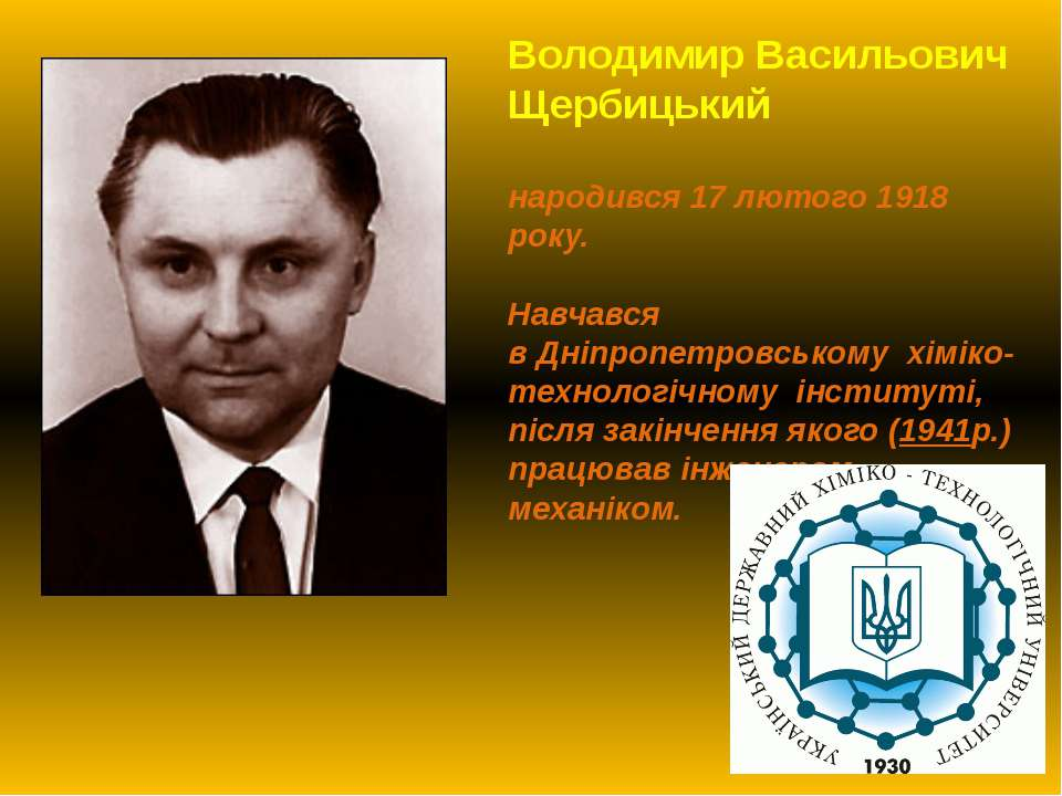Володимир Васильович Щербицький народився 17 лютого 1918 року. Навчався вДні...