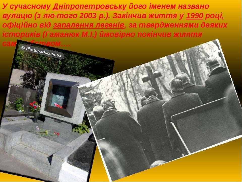 У сучасномуДніпропетровськуйого іменем названо вулицю (з лю-того 2003р.). ...