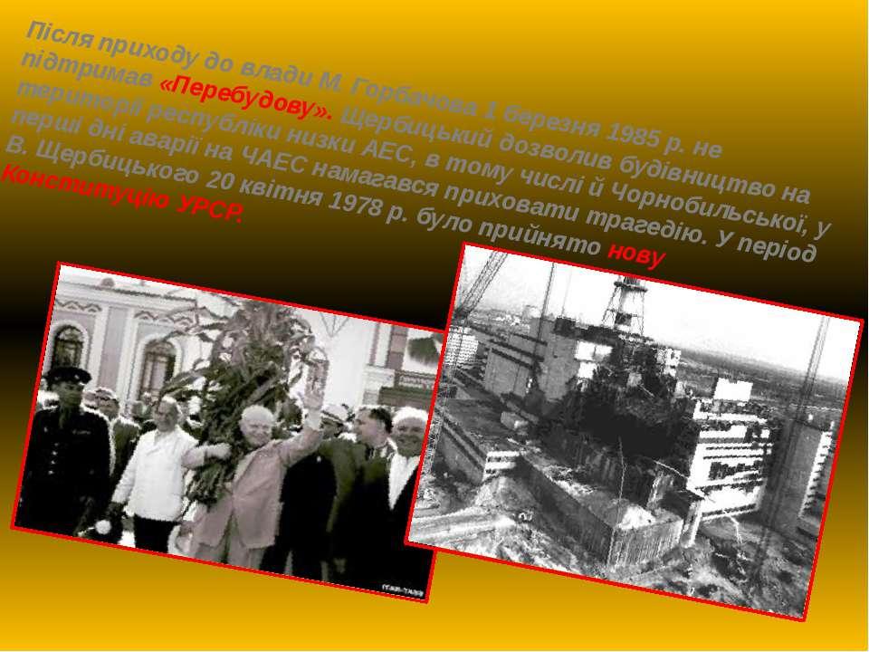 Після приходу до влади М. Горбачова 1 березня 1985р. не підтримав «Перебудов...