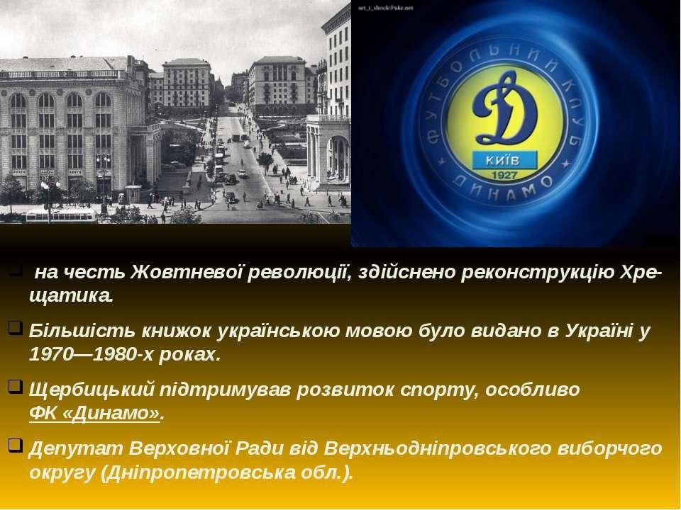 на честь Жовтневої революції, здійснено реконструкцію Хре-щатика. Більшість к...