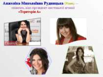 Анжеліка Миколаївна Рудницька (Рівне) — співачка, віце-президент мистецької а...