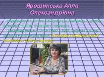Ярошинська Алла Олександрівна Народилася 14 лютого 1953 року в м. Житомир) — ...
