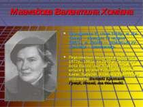 Магмедова Валентина Хомівна Народилася 21 січня 1918р., м. Жи-томир — померла...
