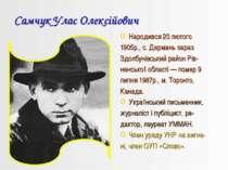 Самчук Улас Олексійович Народився 20 лютого 1905р., с. Дермань зараз Здолбуні...