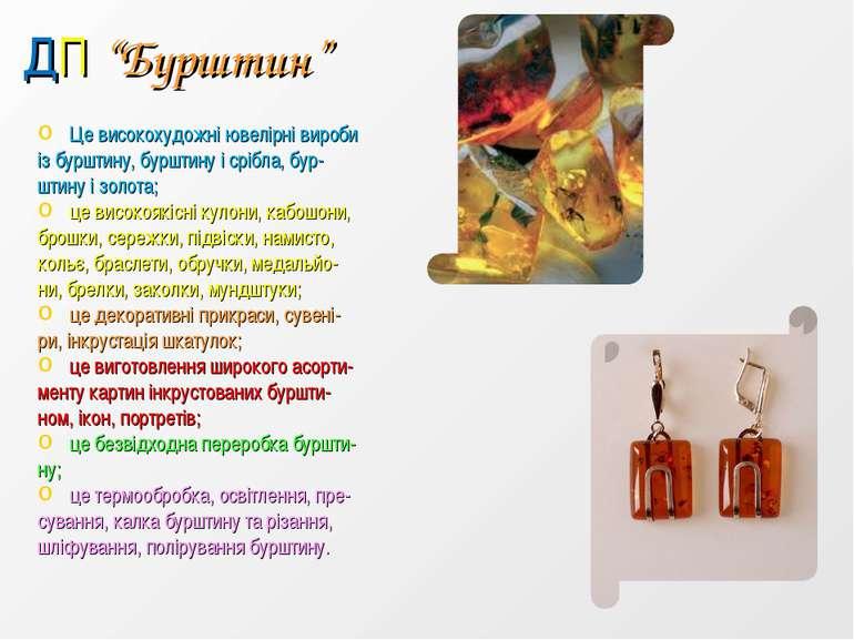 """ДП """"Бурштин"""" Це високохудожні ювелірні вироби із бурштину, бурштину і срібла,..."""