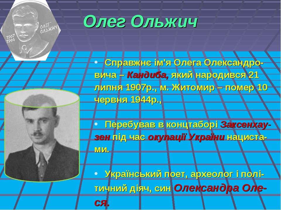 Олег Ольжич Справжнє ім'я Олега Олександро- вича – Кандиба, який народився 21...