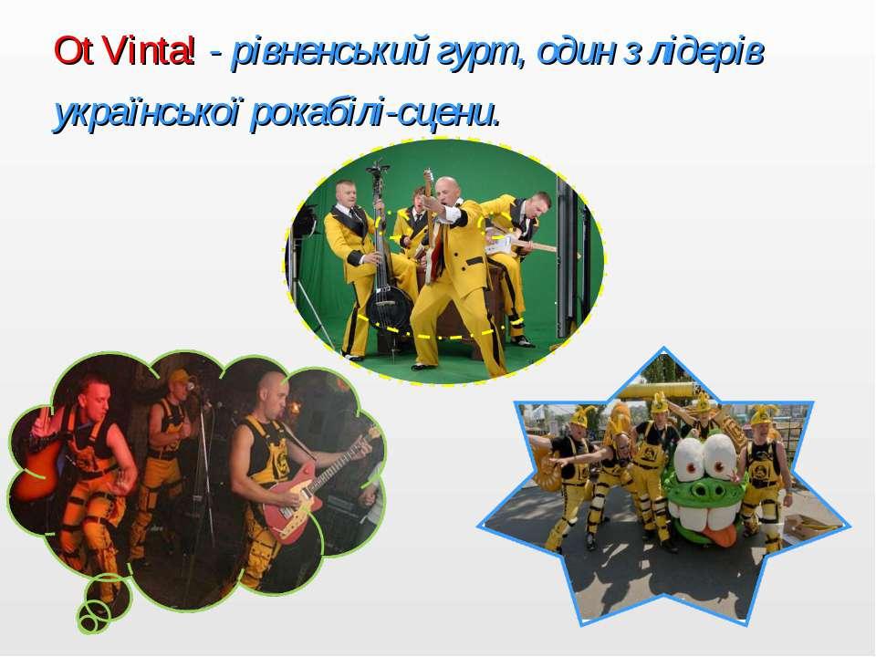 Ot Vinta! - рівненський гурт, один з лідерів української рокабілі-сцени.