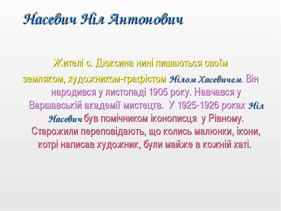 Насевич Нiл Антонович Жителі с. Дюксина нині пишаються своїм земляком, художн...
