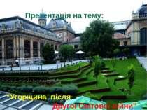 """Презентація на тему: """"Угорщина після Другої Світової війни"""""""