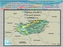 Географічне положення Угорщини - розташована у Центральній Європі – Південно-...