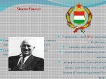 Генеральний секретар Комуніс-тичної партії Угорщини (1945–1948 р.р.); Генерал...
