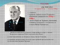 Янош Кадар Дитинство майбутнього угорського лідера пройшло в скруті і злиднях...
