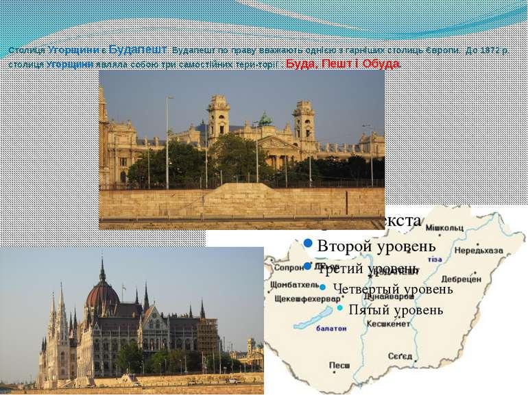 Столиця Угорщини є Будапешт. Будапешт по праву вважають однією з гарніших сто...