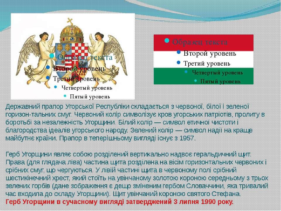 Державний прапор Угорської Республіки складається з червоної, білої і зеленої...