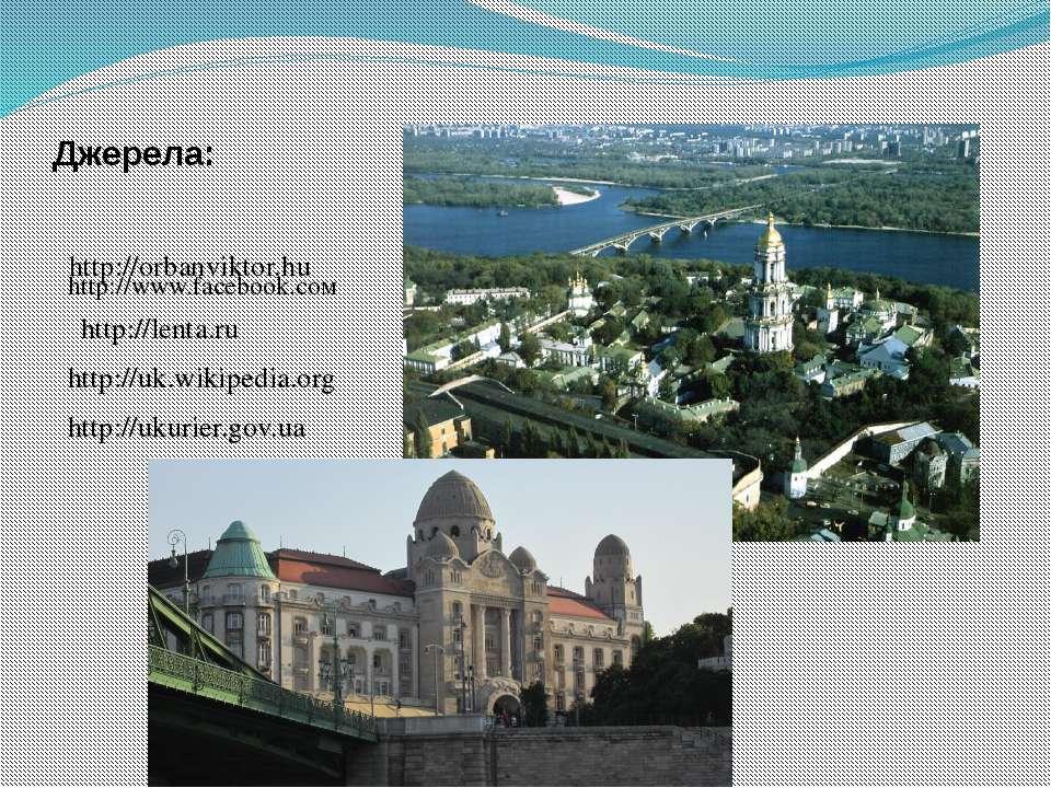 Джерела: http://orbanviktor.hu http://www.facebook.coм http://lenta.ru http:/...