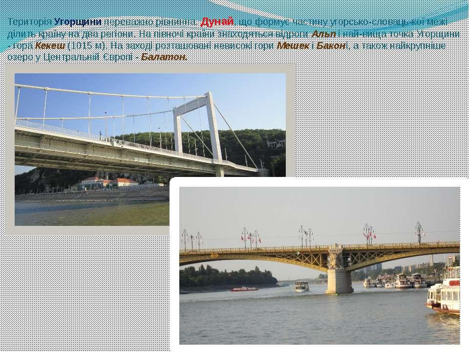 Територія Угорщини переважно рівнинна. Дунай, що формує частину угорсько-слов...