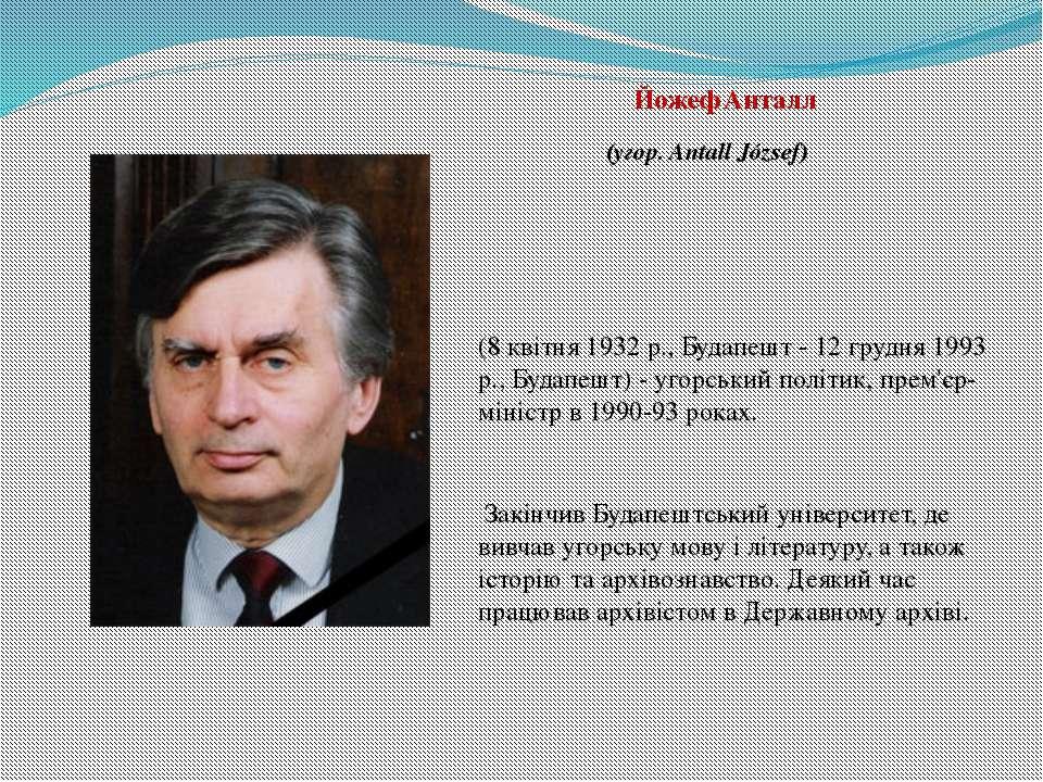 Йожеф Анталл (угор. Antall József) (8 квітня 1932 р., Будапешт - 12 грудня 19...