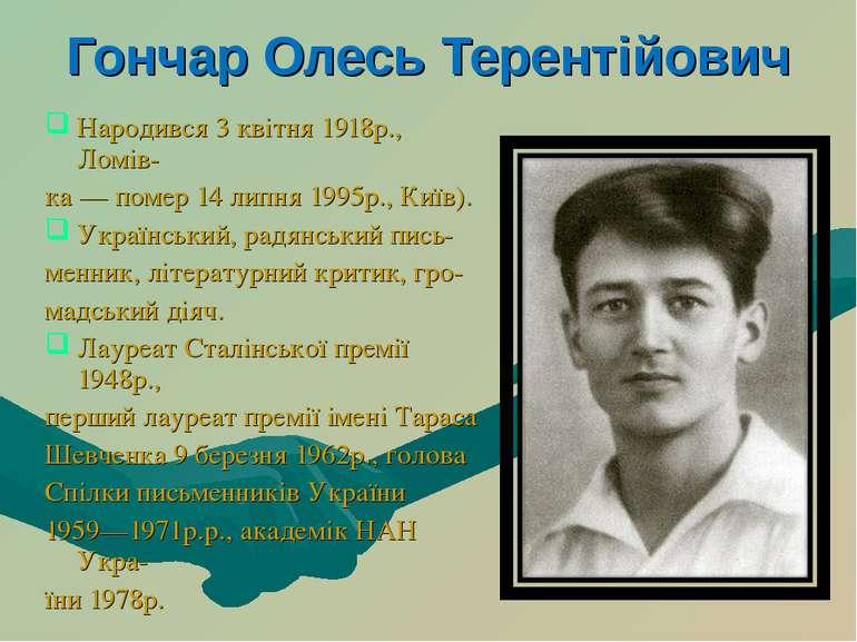 Гончар Олесь Терентійович Народився 3 квітня 1918р., Ломів- ка — помер 14 лип...
