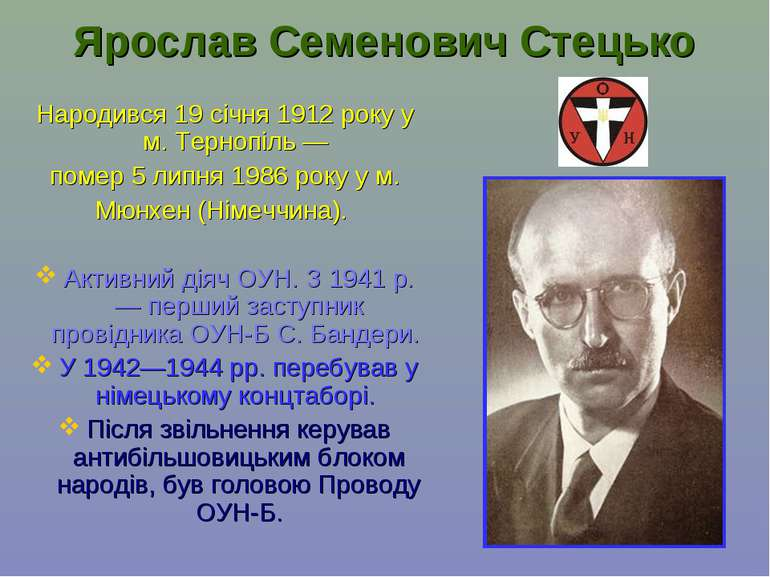 Ярослав Семенович Стецько Народився 19 січня 1912 року у м. Тернопіль — помер...