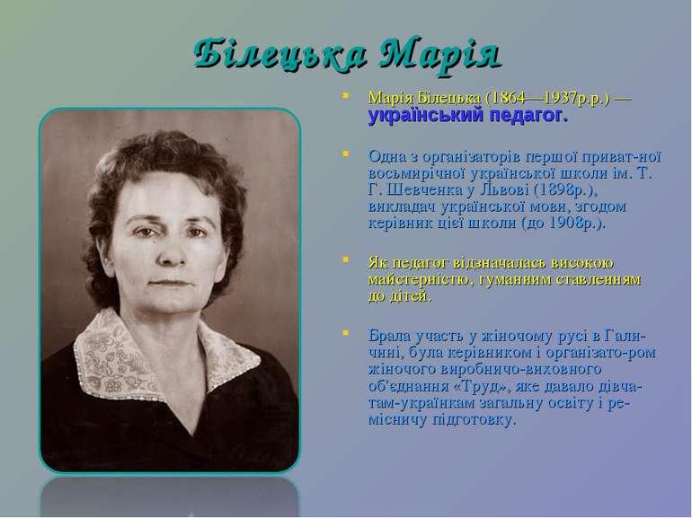 Білецька Марія Марія Білецька (1864—1937р.р.) — український педагог. Одна з о...