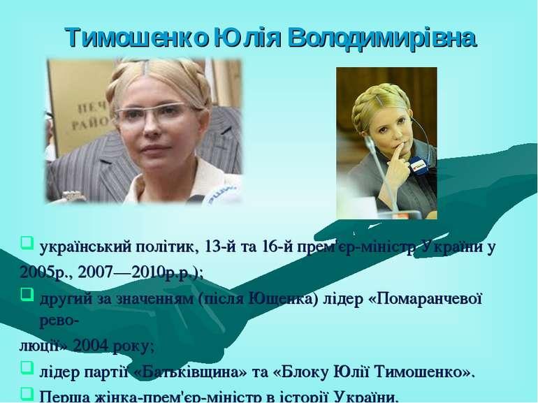 Тимошенко Юлія Володимирівна український політик, 13-й та 16-й прем'єр-мініст...