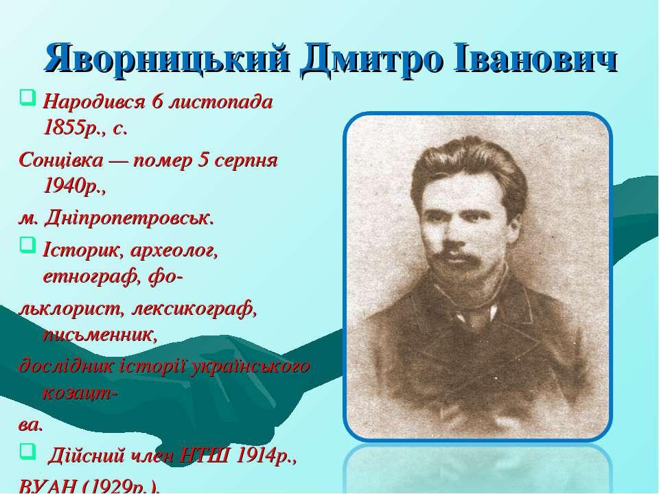 Яворницький Дмитро Іванович Народився 6 листопада 1855р., с. Сонцівка — помер...