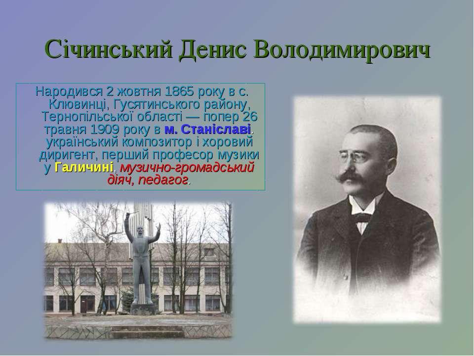 Січинський Денис Володимирович Народився 2 жовтня 1865 року в с. Клювинці, Гу...