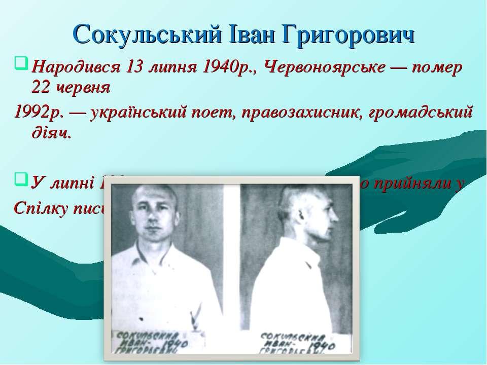 Сокульський Іван Григорович Народився 13 липня 1940р., Червоноярське — помер ...