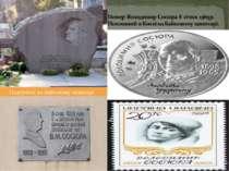Надгробок на Байковому цвинтарі