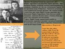 Володимир і Марія Сосюра Присвячується Покровськiй Олено! Вас одну, єдину, лю...