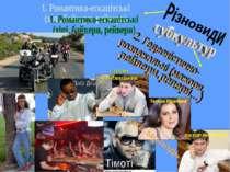 СТЕПАН ЧЕРНОВЕЦЬКИЙ ВІКТОР ЯНУКОВИЧ Тетяна Ківалова