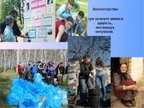 Волонтерство три основні вимоги: щирість, мотивація, ентузіазм.
